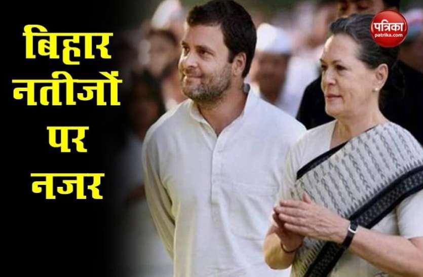 Bihar Assembly Polls: कांग्रेस के लिए बहुत अहम है बिहार चुनाव के नतीजे, इन तीन कारणों में जानें पीछे की वजह