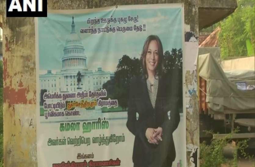 अमरीका राष्ट्रपति चुनाव: उप राष्ट्रपति पद की उम्मीदवार कमला हैरिस के पैतृक गांव में लगे थुलसेंद्रपुरम लगे पोस्टर