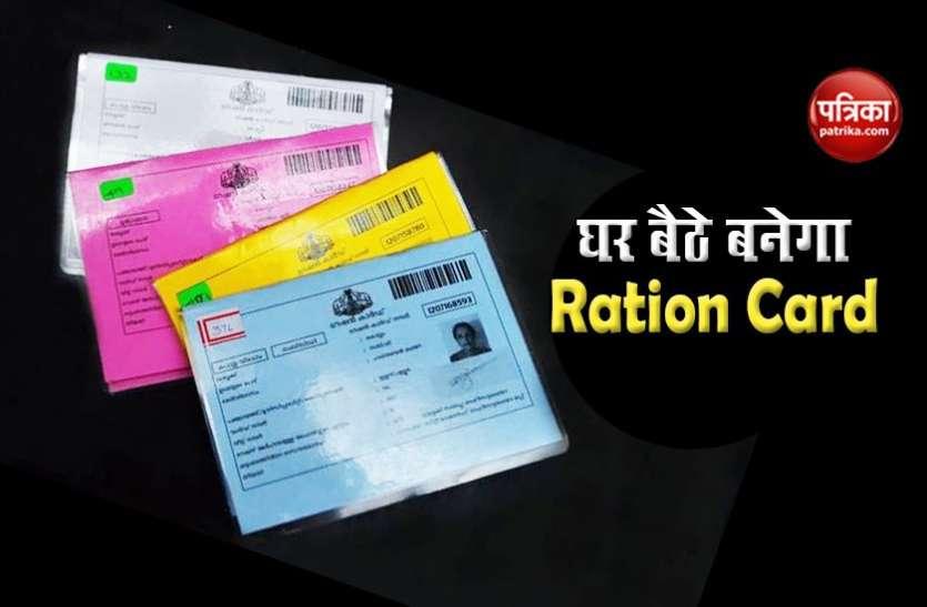 कैसे बनवाएं Ration Card और किन दस्तावेजों की पड़ेगी जरूरत, जानें पूरी डिटेल