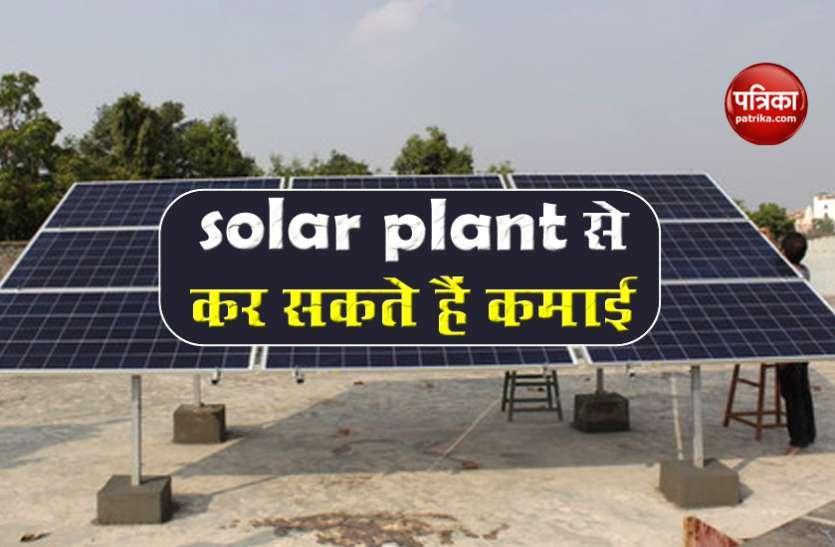 PM Solar Panel Scheme: खेत में सोलर प्लांट लगाकर किसान बन सकते हैं मालामाल, बिजली बेचकर कमाएं मुनाफा