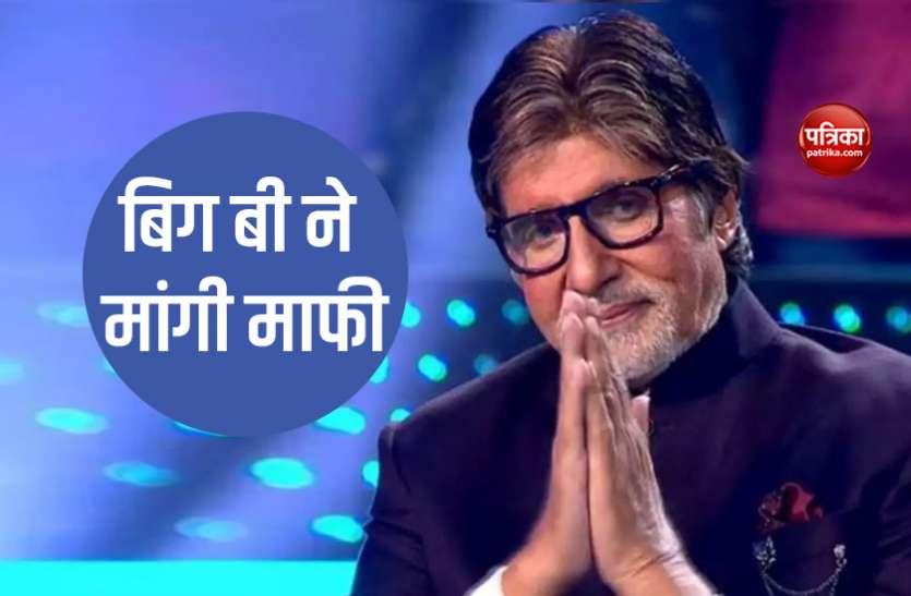 'कौन बनेगा करोड़पति' के सेट से Amitabh Bachchan ने रेखा से मांगी माफी, जानें वजह