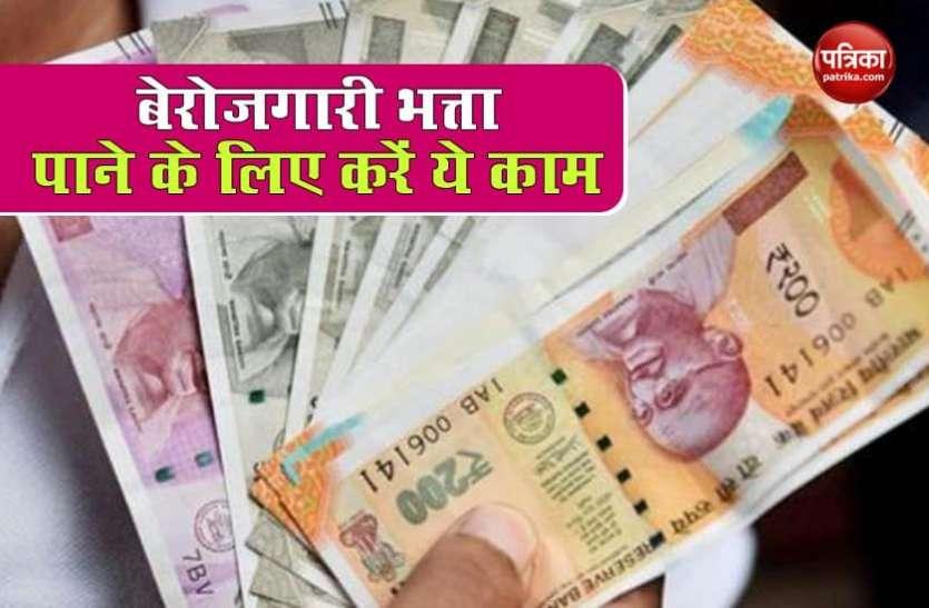 बेरोजगारों के लिए खुशखबरी! हर महीने 1500 रुपए देगी सरकार, 30 नवंबर है आवेदन की आखिरी तारीख