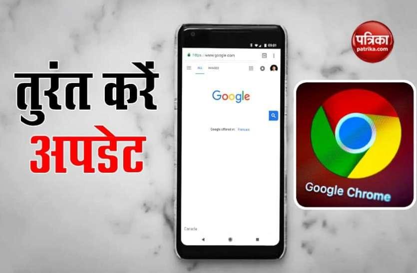अगर फोन में यूज करते हैं Google Chrome तो तुरंत कर लें अपडेट, हैकर्स के निशाने पर....