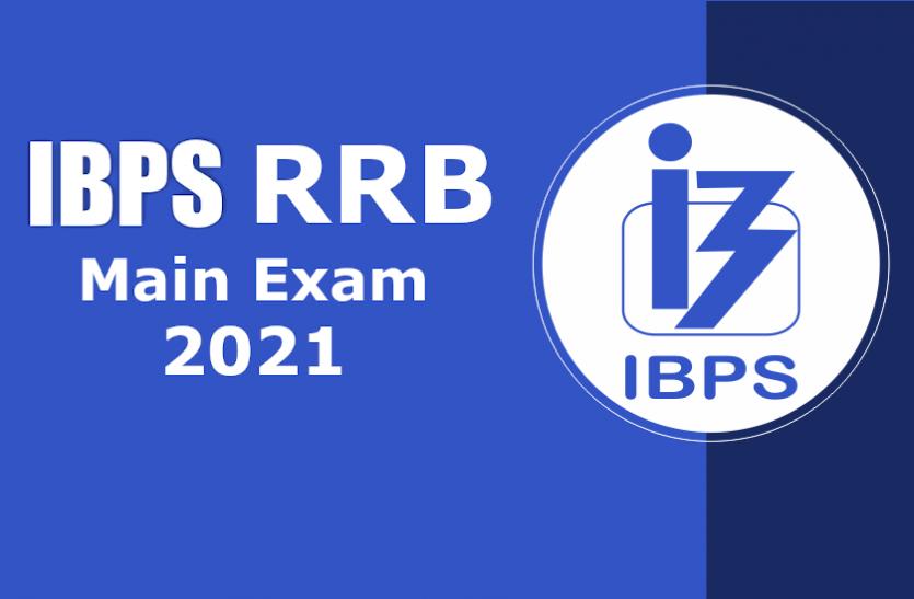 IBPS: क्लर्क, पीओ सहित अन्य आरआरबी मुख्य परीक्षाओं का शेड्यूल जारी, यहां से करें डाउनलोड