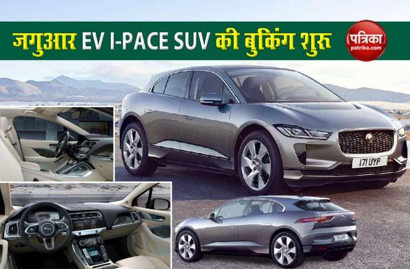 Jaguar SUV I-PACE की बुकिंग शुरू, 1.60 लाख किलोमीटर चलने वाली बैटरी पर आठ साल वारंटी