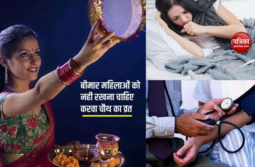 Karwa chauth 2020: इन बीमारियों से ग्रस्त महिलाओं को नही रखना चाहिए करवा चौथ का व्रत, हो सकता है खतरा