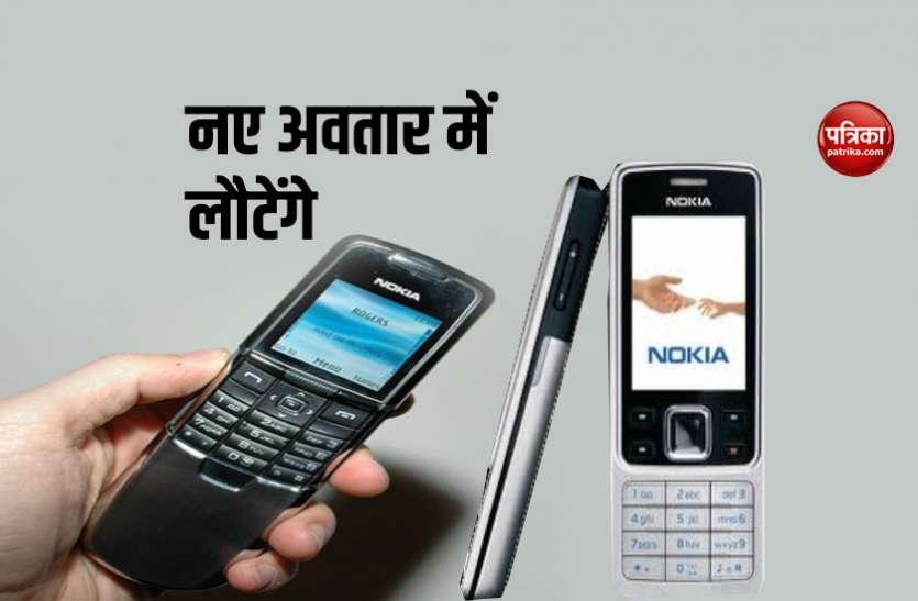 लेटेस्ट फीचर्स के साथ नए अवतार में लौटेंगे Nokia 6300 और Nokia 8000