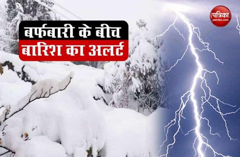 Weather Update : 8 से ज्यादा राज्यों में बारिश के आसार, दिल्ली में शीतलहर की आशंका के बीच इस बार ज्यादा दिन पड़ेगी ठंड