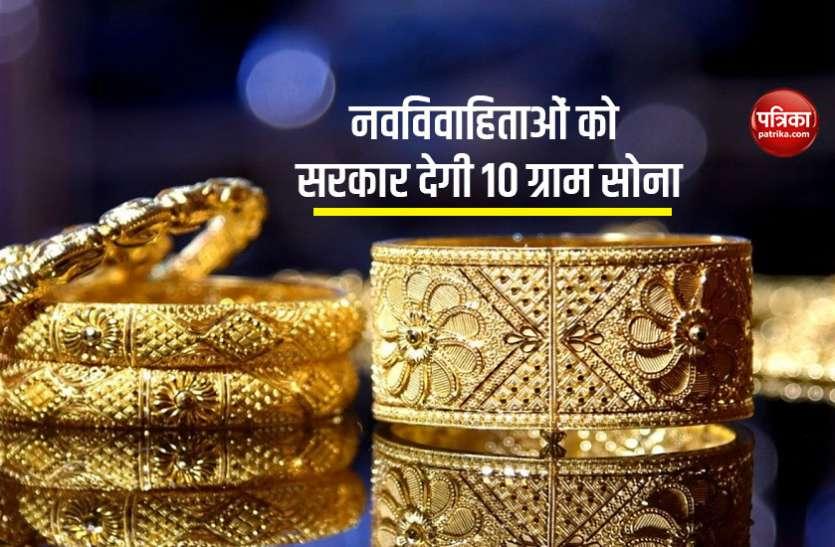 Arundhati Gold Scheme : बेटी की शादी पर तोहफे में सरकार देगी 10 ग्राम सोना, जानें कैसे ले लाभ