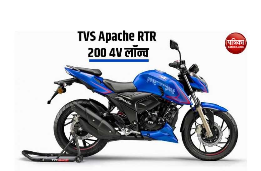 लॉन्च हो गई TVS Apache RTR 200 4V, पहली बार इतनी कम कीमत पर शानदार फीचर्स