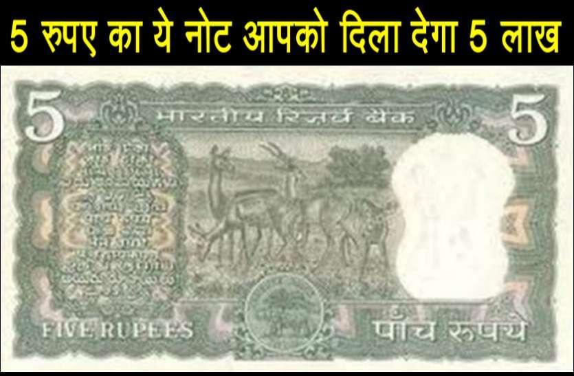5 रुपए का यह एक नोट दिवाली से पहले आपको बना देगा लखपति, 5 लाख पाने का सुनहरा मौका