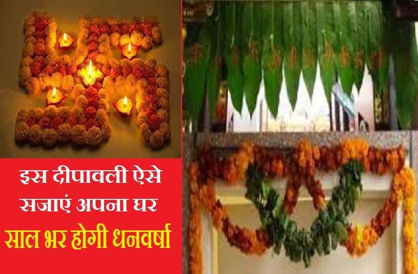 दीपावली पर डेकारेशन: वास्तु के अनुरूप करें सजावट, घर में ऐसे आएगी खुशहाली