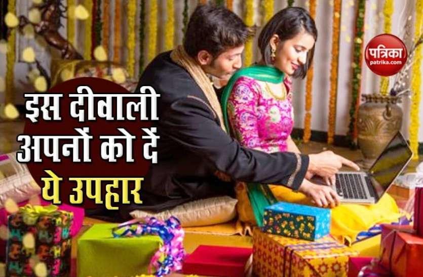 Diwali 2020: इस फेस्टिव सीजन अपनों को दें ये 7 खूबसूरत गिफ्ट्स