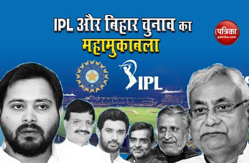 संयोग: IPL और बिहार का विजेता कौन? एक ही दिन आएगें दोनों के नतीजे