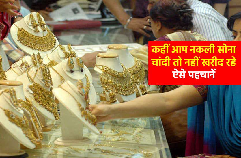 be alert  : how to test purity of gold and silver