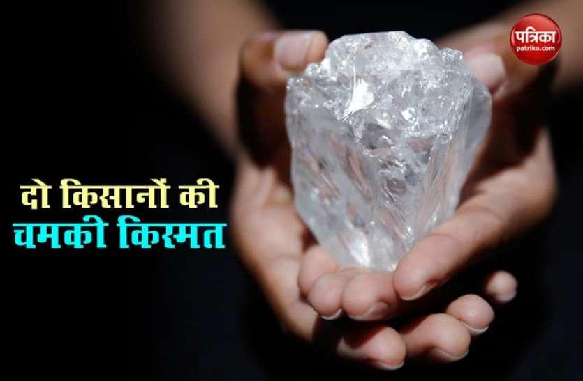 काम करते वक्त दो किसानों के हाथ लगे 1 करोड़ के हीरे, रातों-रात चमकी किस्मत