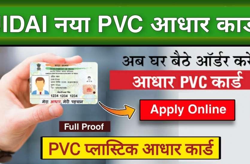 PVC Aadhaar Card के लिए मोबाइल नंबर नहीं है जरूरी, ऐसे मिनटों में हो जाएगा तैयार
