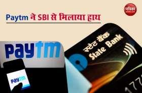 Paytm ने SBI से मिलाया हाथ, दो नए क्रेडिट कार्ड पर मिलेगा अनलिमिटेड कैशबैक