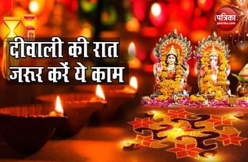 Diwali 2020: दिवाली की रात जरूर करें ये काम, नहीं होगी धन की कमी