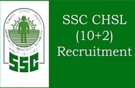 SSC CHSL 2020 Notification: सीएचएसएल 2020 के लिए आवेदन प्रक्रिया कल से शुरू, पढ़ें पूरी डिटेल्स
