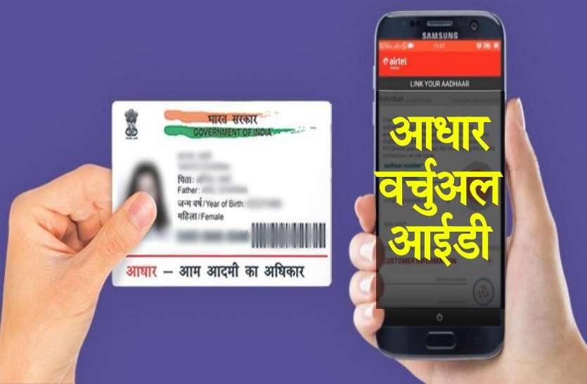 Aadhar Virtual Id Online ऐसे करें जेेेनरेट, बार-बार आधार कार्ड नंबर देने से पाएं छुट्टी