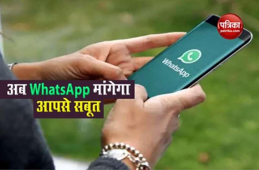 अब Report करने पर WhatsApp मांगेगा आपसे सबूत, करना होगा ये काम
