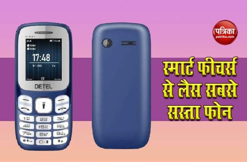 लॉन्च हुआ देश का सबसे सस्ता मोबाइल, कीमत मात्र 699 रु, स्मार्टफोन पर भेज सकते हैं मैसेज और फोटो