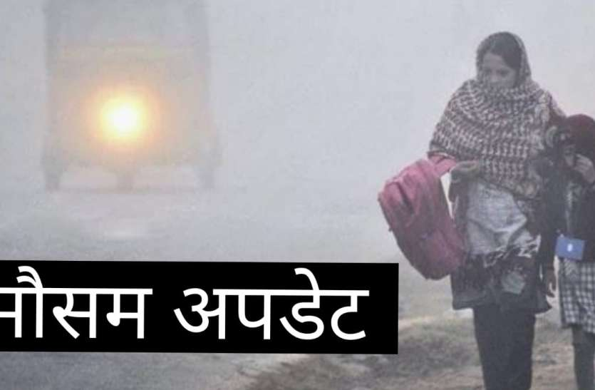 Weather update - गिरते तापमान से आने वाले 3 दिनों में बढ़ेंगी मुश्किलें