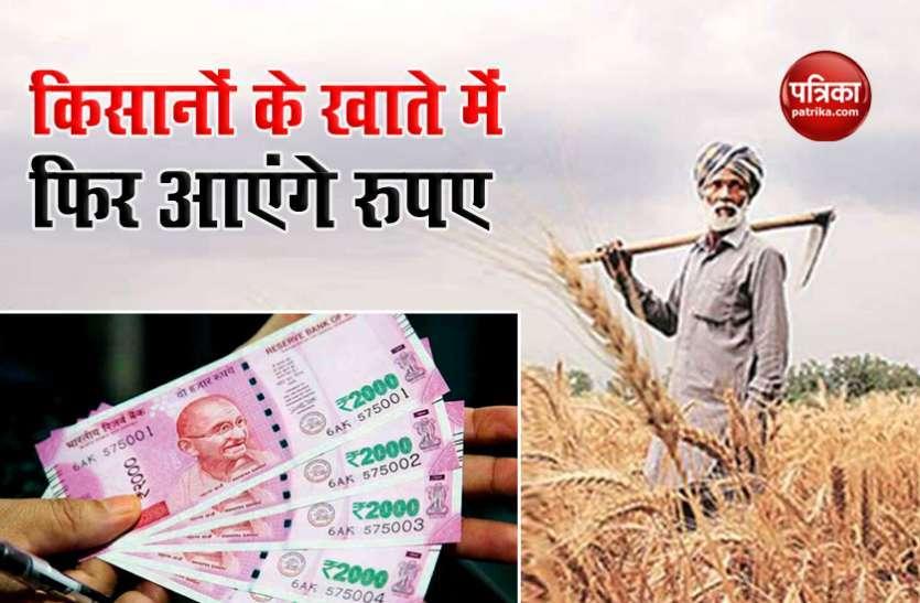 PM Kisan Samman Nidhi scheme: इस महीने से किसानों के खाते में आएंगे 2 हजार रुपए, लाभ  के लिए करें ये काम