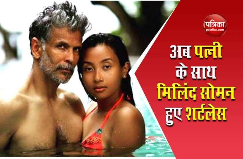 न्यूड के बाद अब Milind Soman ने शेयर की शर्टलेस तस्वीर, पत्नी अंकिता के साथ फोटो हुई वायरल..