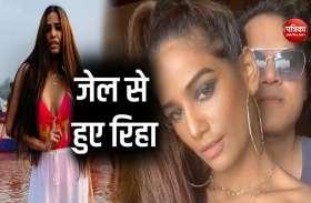 'अश्लील वीडियो' मामले में गिरफ्तार हुई Poonam Pandey और उनके पति को मिली जमानत, पुलिस की रहेगी नज़र