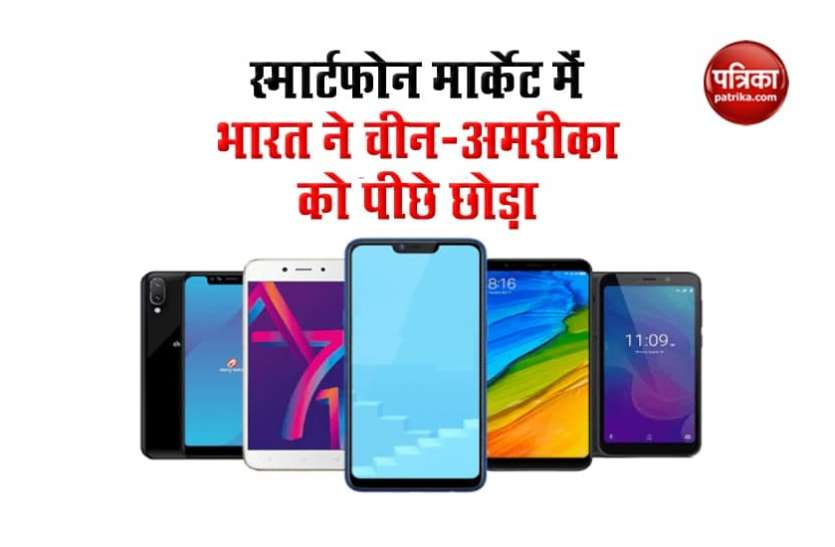 भारतीय स्मार्टफोन मार्केट में बंपर उछाल, सितंबर तिमाही में हुई 5.43 करोड़ शिपमेंट, जानिए किसका रहा दबदबा