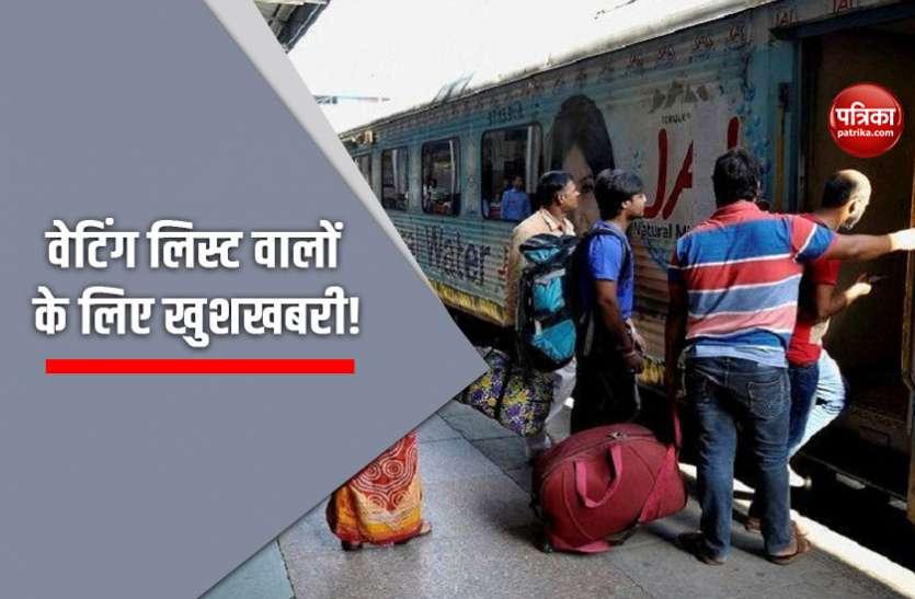 Railways का बिहार और यूपीवालों को तोहफा! कंफर्म नहीं हुई टिकट तो Clone Trains में मिलेगी सीट