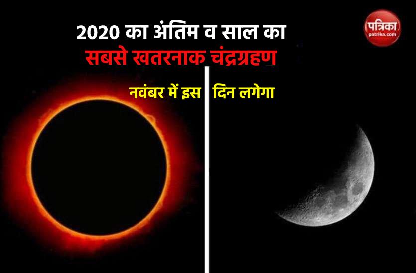 https://www.patrika.com/dharma-karma/last-lunar-eclipse-2020-of-this-year-30-november-2020-6507356/