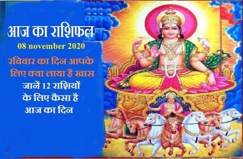 Horoscope Today 08 november 2020 : भगवान सूर्यनारायण की कृपा से आज किसे मिलेगा सम्मान, जानें क्या कहती है आपकी राशि