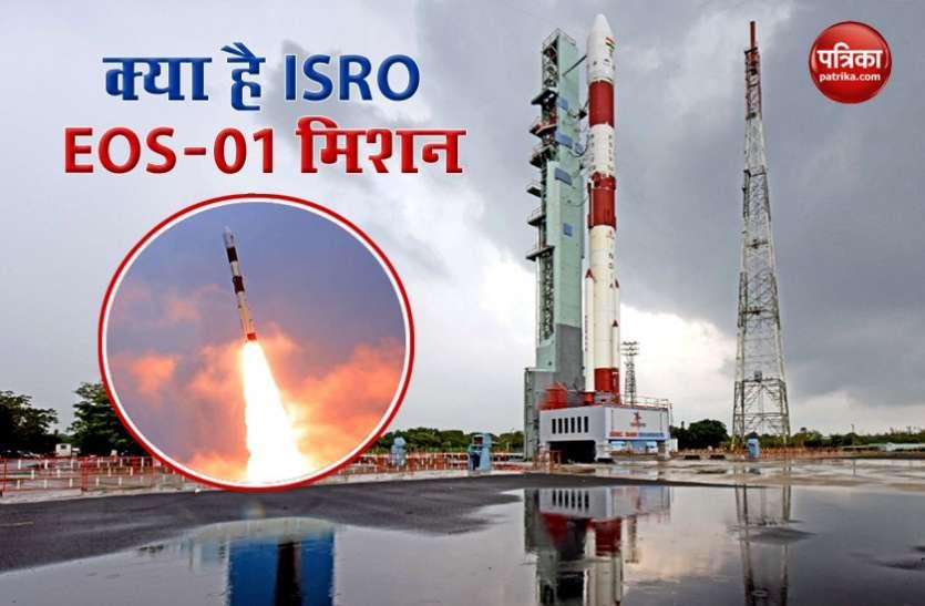 ISRO के EOS-01 मिशन से जुड़ीं 7 महत्वपूर्ण बातें