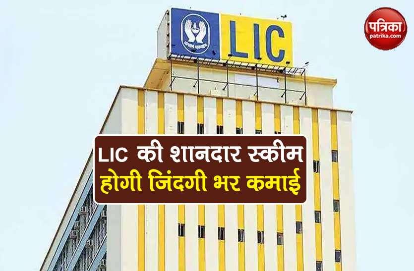 LIC Policy: सिर्फ एक बार भरें प्रीमियम और जिंदगी भर पाएं 36 हजार रुपए महीना पेंशन, जानें स्कीम