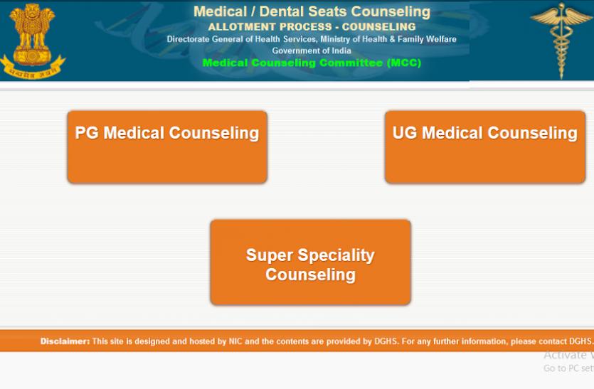 NEET (UG) 2020 Counseling Result: नीट (यूजी) काउंसलिंग राउंड-1 रिजल्ट जारी, यहां से करें चेक