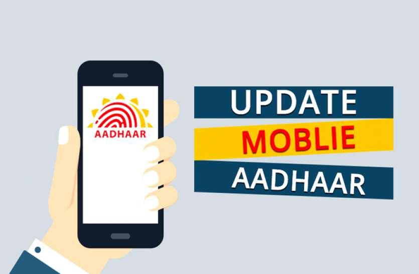 Aadhaar Card से Link मोबाइल नंबर का ऐसे लगाएं पता, अपडेट करना भी है आसान