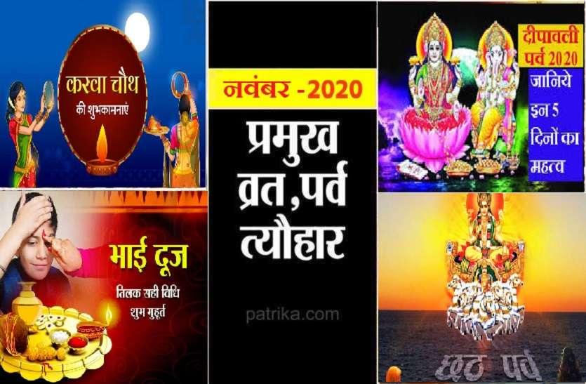 https://www.patrika.com/astrology-and-spirituality/november-2020-hindu-festivals-calendar-in-hindi-hindu-calander-6491388/