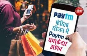 फेस्टिवल में नहीं खलेगी पैसों की कमी, Paytm Postpaid से करें शॉपिंग, एक महीने बाद चुकाएं बिल