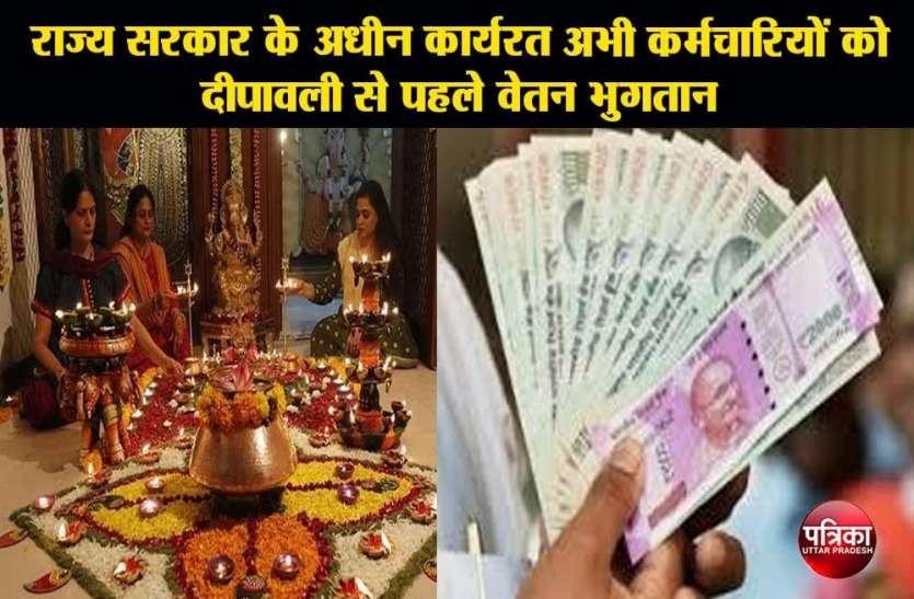 मुख्यमंत्री ने राज्य सरकार केअधीन कार्यरत अभी कर्मचारियों कोदीपावली से पहले वेतनभुगतान के लिए दिए निर्देश