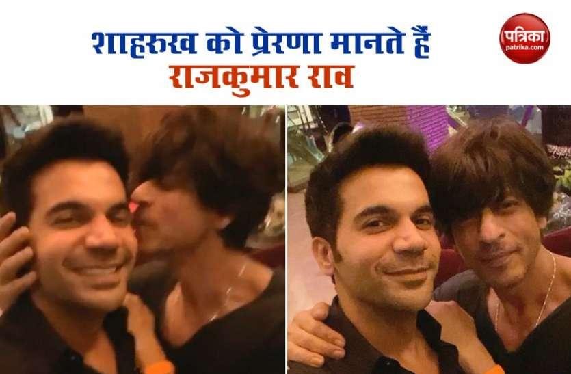 शाहरुख खान को प्रेरणा मानते हैं Rajkumar Rao, एक्टर से अच्छे इसांन बनने तक की ली है सीख