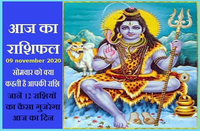 Horoscope Today 09 november 2020 : भगवान भोलेनाथ आज इन पर करेंगे अपने आशीर्वाद की बारिश, जानें कैसा रहेगा आपका दिन