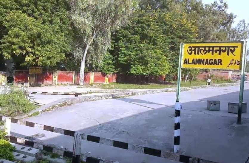 आलमनगर रेलवे स्टेशन का नाम बदलने की मांग तेज, बीजेपी सांसद ने रेल मंत्री को लिखा पत्र, पौराणिक मान्यताओं का दिया हवाला