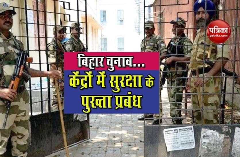 Bihar Assembly Election: मतगणना मंगलवार को, सभी केंद्रों में सुरक्षा के पुख्ता प्रबंध