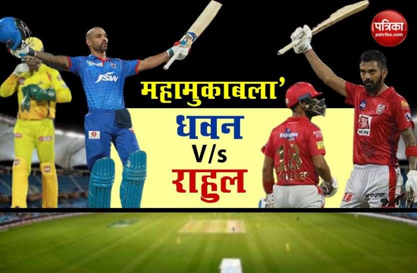 फाइनल से बाहर होने के बाद भी KXIP के 'केएल राहुल' क्या जीत पाएंगे यह खिताब, या 'गब्बर' का चलेगा जादू?