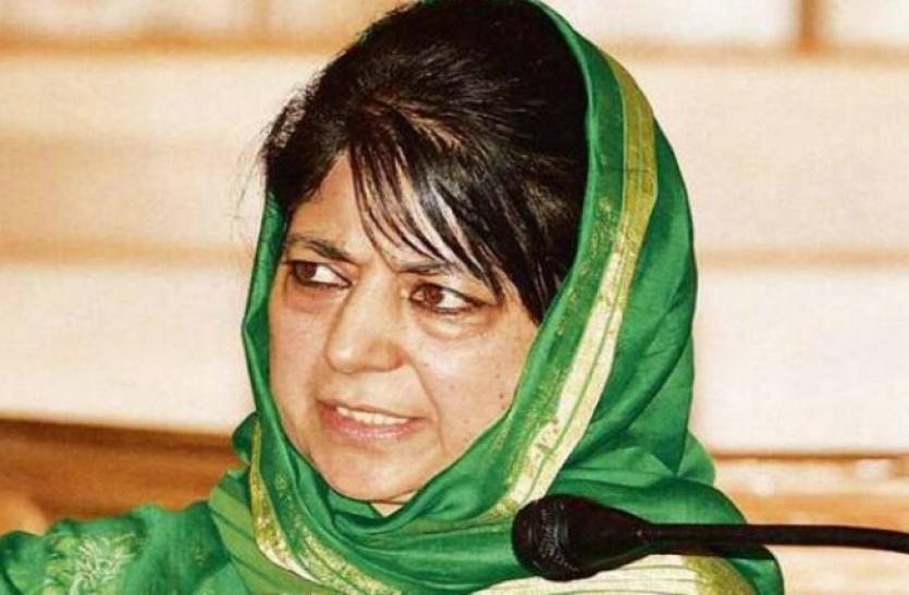 जम्मू-कश्मीर :  महबूबा मुफ्ती बोलीं - बीजेपी हमारी जमीन को नीलाम करना चाहती है