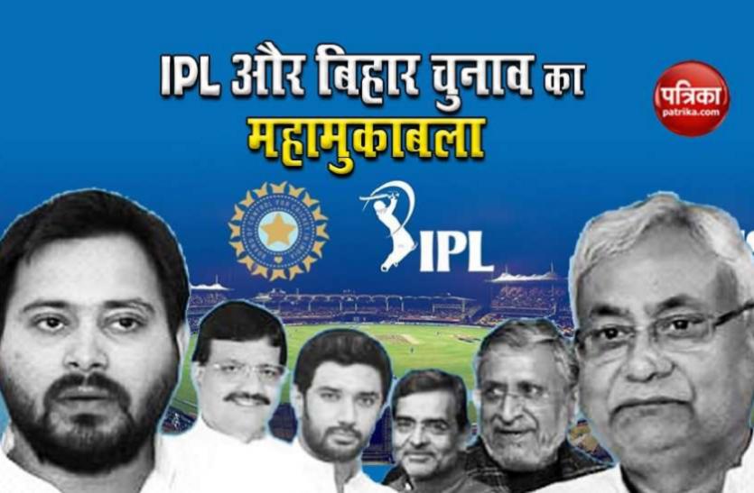 फैसले का दिन: बिहार चुनाव, मप्र सहित 11 राज्यों में उपचुनाव व IPL के परिणाम