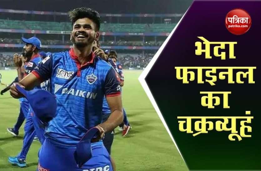 IPL के इतिहास में पहली बार फाइनल तक पहुंची Delhi Capitals, जानें 13 वर्षों का सफर